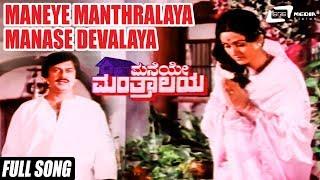 Maneye Manthralaya Manase Devalaya | Maneye Manthralaya–ಮನೆಯೇ ಮಂತ್ರಾಲಯ | Ananthnag, Bharathi