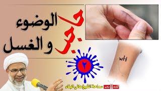 حاجب الوضوء ( الجزء الثاني) - وجدتُ حاجباً بعد الصلاة فما حكم صلاتي؟ - الشيخ هاني البناء
