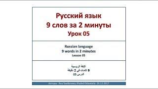 Русский Язык. 9 слов за 2 минуты. Урок 05