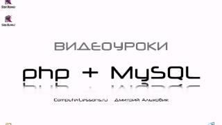 Видеоуроки php+MySQL  Урок 1  Введение о php часть 1