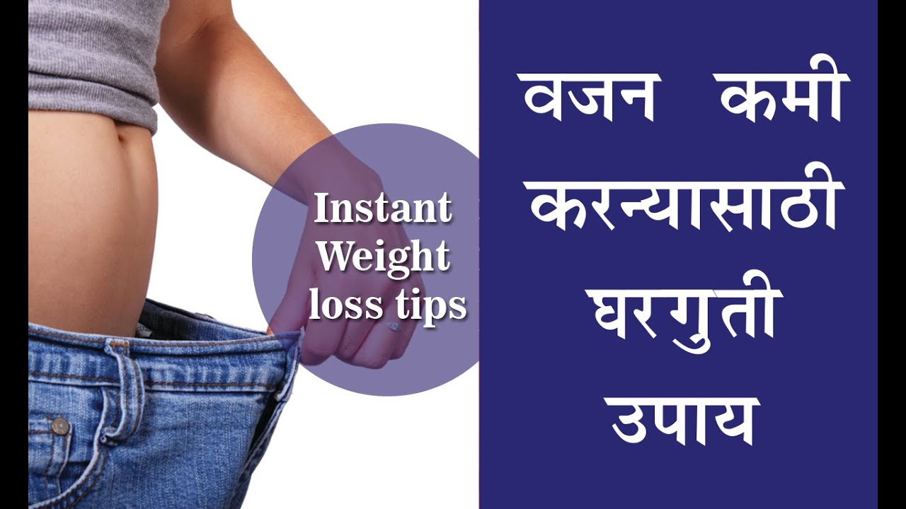 Homemade tips for weight loss in marathi youtube also rh