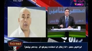 عااااااااااجل.. ابراهيم حسن يعلن مغادرته مصر نهائيا بسبب مرتضي منصور :