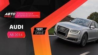 Тест-драйв - Audi A8 2014 (Наши тесты) - АВТО ПЛЮС