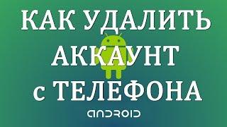 Как удалить Аккаунт с Телефона Андроид