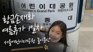 황금손재화 2020년 여름휴가 1일차 서울어린이대공원 …