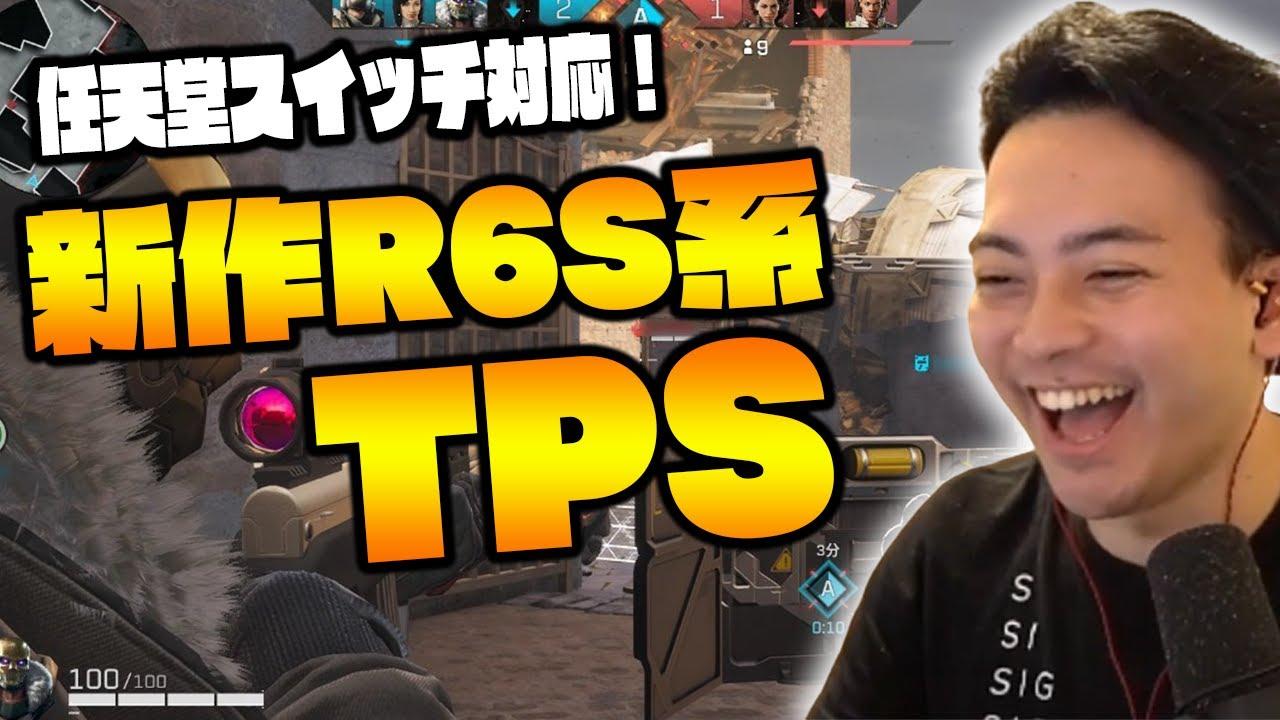 【PS4&スイッチ対応】話題の?R6S系爆破TPSが面白いぞ!!-Rogue Company