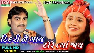 Jignesh Kaviraj || Shital Thakor || Dikri Ne Gaay Doretya Jay || 2017 New Live Program