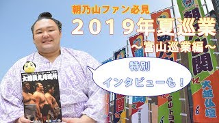 朝乃山が富山に凱旋!2019年夏巡業~大相撲富山巡業編~