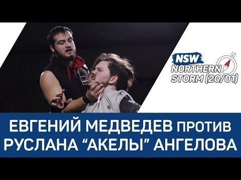 "NSW Northern Storm (20/01): Евгений Медведев против Руслана ""Акелы"" Ангелова"