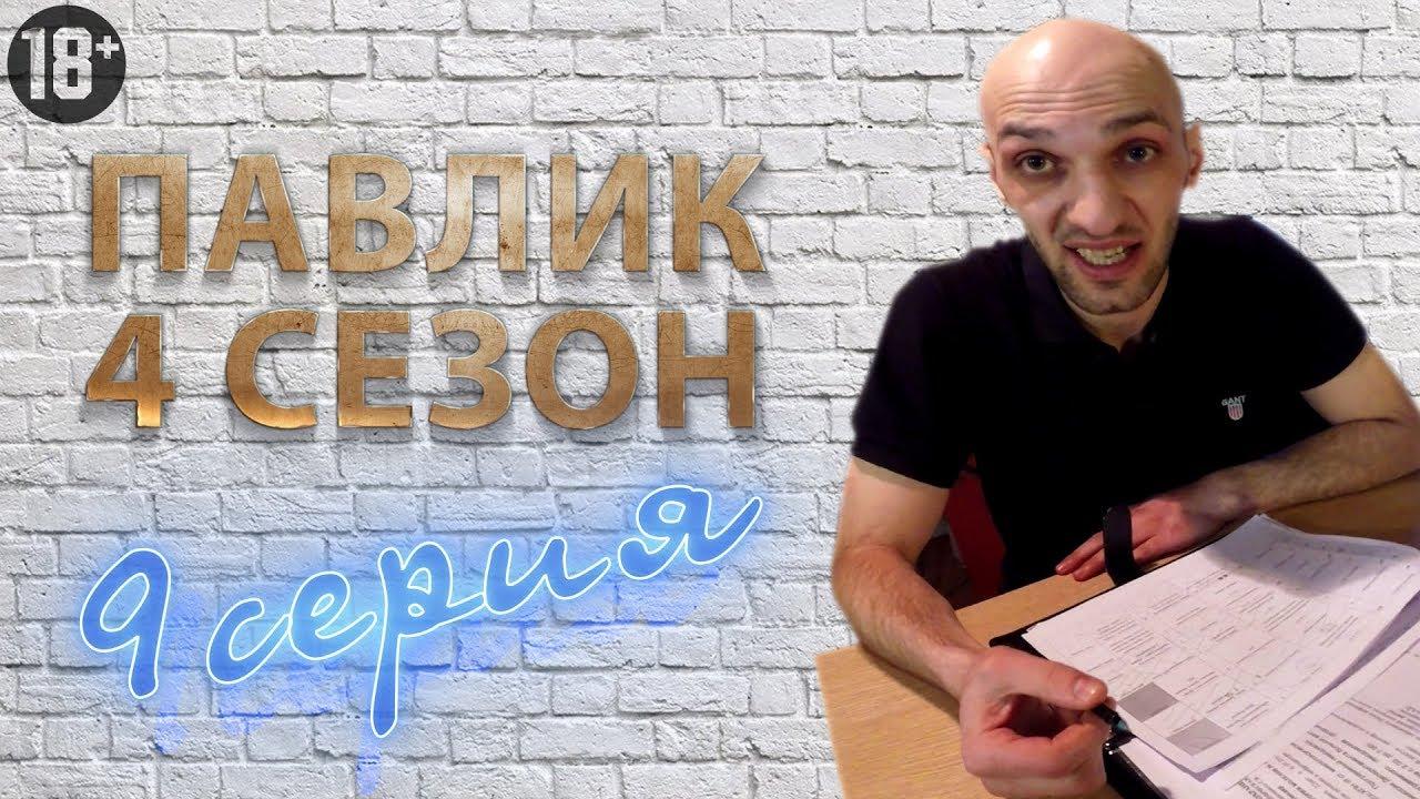 ПАВЛИК 4 сезон 9 серия
