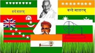 भारतीय तिरंगे का इतिहास | History Of Indian Tricolor / National Flag | Hindi