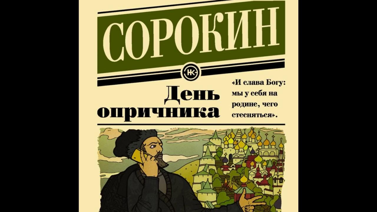 Фрагмент из повести «День опричника» (2006)