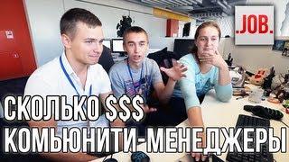 видео Сколько получает Менеджер по рекламе в России? Средняя зарплата Менеджер по рекламе в России, статистика Trud.com