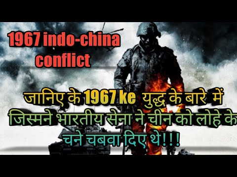 """STORY OF 1967 INDO CHINA CONFLICT: INDIA""""S REVENGE OF 1962"""