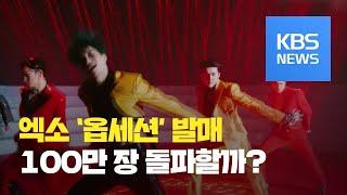 [문화광장] 'K팝 대표' 엑소, 정규 6집 '옵세션'…