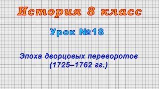 История 8 класс (Урок№18 - Эпоха дворцовых переворотов (1725–1762 гг.)
