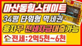 김포마산동아파트 힐스테이트