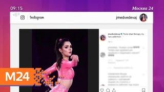 Смотреть видео Российская фигуристка Медведева опубликовала фото в латексном костюме - Москва 24 онлайн