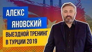 Выездной тренинг Алекса Яновского в Турции 2019