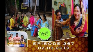 Kalyana Veedu | Tamil Serial | Episode 267 | 02/03/19 |Sun Tv |Thiru Tv