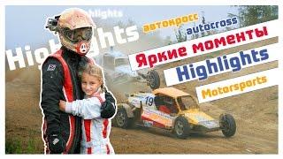 Яркие моменты. Highlights. Автокросс в Черновцах