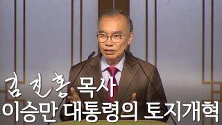 [두레온라인교회 설교] 이승만 대통령의 토지개혁 202…