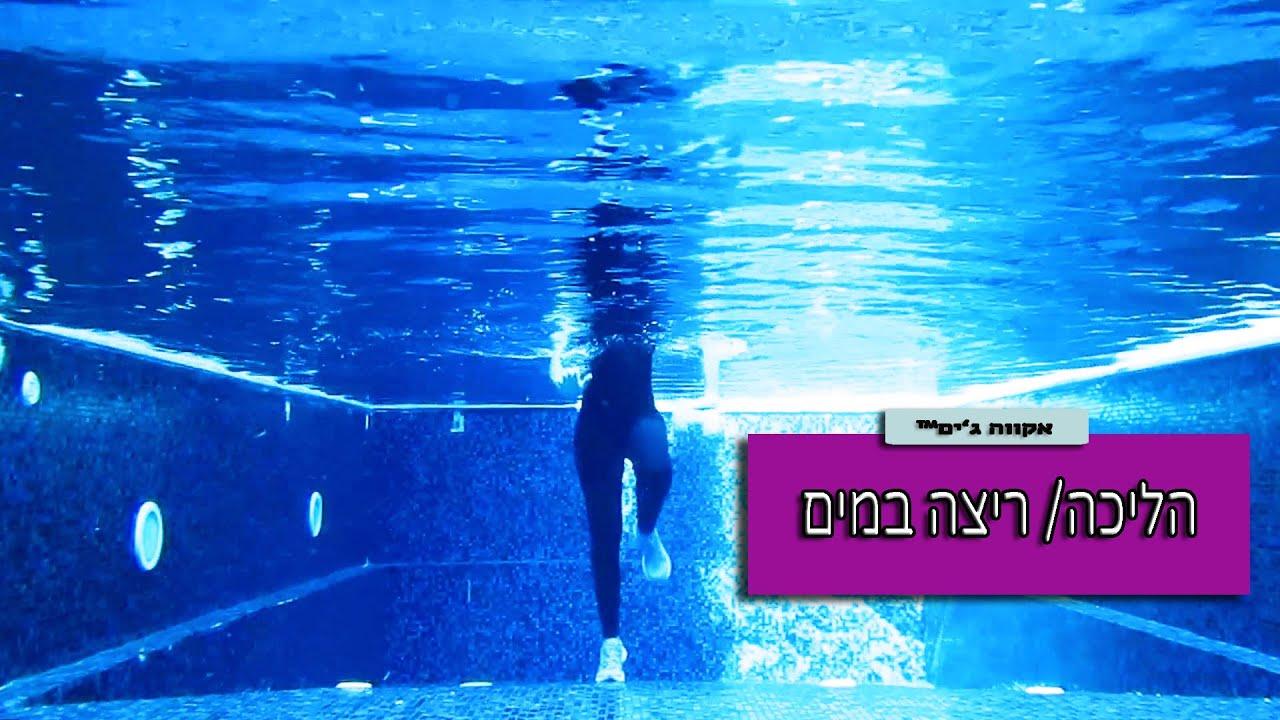 ריצה / הליכה במים - יתרונות ותרגילים