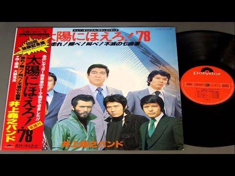 Inoue Takayuki Band   Tayo Ni Hoero Japan 1979