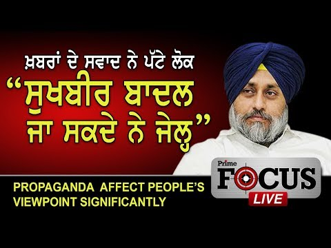 Prime Focus #166_Gurpreet Sandhawalia - Propaganda affect people's Viewpoint Significantly