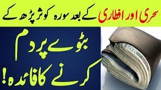 Sehri Aur Aftari Kay Bad Surah Kosar Parhny Ki Fazilat | Islamic Solution