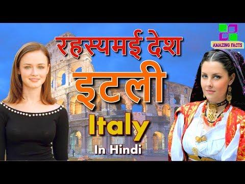 इटली रहस्यमई देश // Italy a amazing country