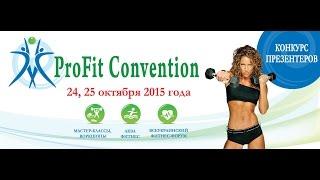 Академия Фитнеса - Украина! ProFit Convention 2015 КОНКУРСЕ ПРЕЗЕНТЕРОВ!  Петренко Яна ч. 1