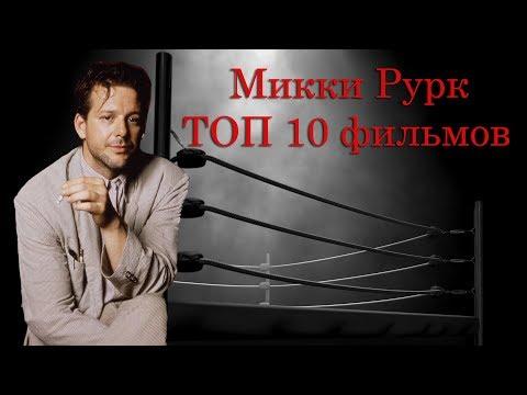Микки Рурк ТОП 10 лучших фильмов