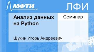 Анализ данных на Python Щукин И. . 12.10.2021г.