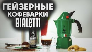 Обзор Гейзерных Кофеварок Bialetti | Электрические и традиционные гейзерные кофеварки