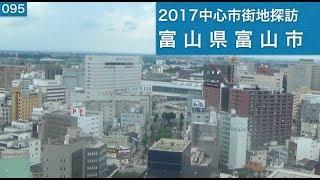 2017中心市街地探訪095・・富山県富山市