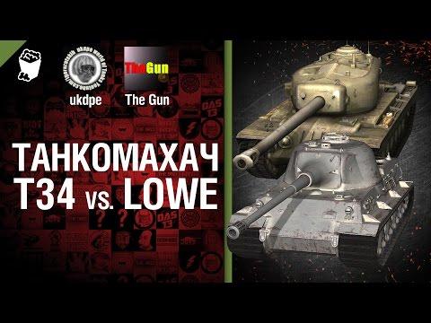 Т34 против Löwe - Танкомахач №15 - от Арбузный и TheGUN [World Of Tanks]
