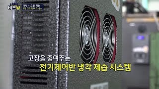[비즈왕] 엠에스에스글로벌 - 세계 최초 '인공…