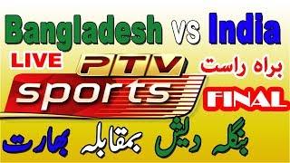 🔴 PTV Sports Live Streaming Asia cup 2018 India vs Bangladesh Live بھارت کا مقابلہ بنگلہ دیش سے