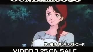 【懐かCM】機動戦士ガンダム0080 ポケットの中の戦争 VHSのCM(1989年)