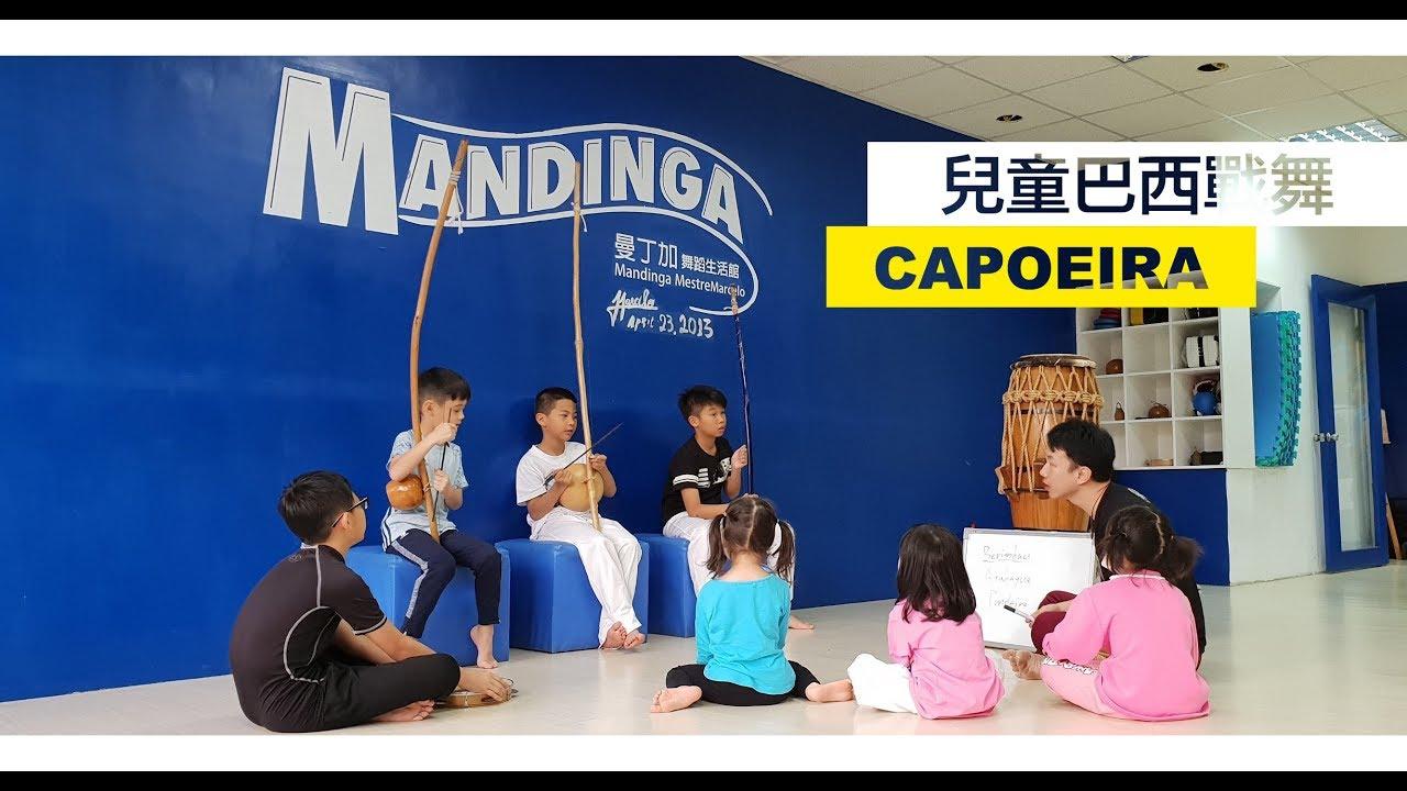 兒童巴西戰舞(卡波耶拉) · 就在曼丁加舞蹈生活館 - YouTube