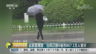 """[中国财经报道]""""利奇马""""来袭 应急管理部:台风已致6省市867.1万人受灾  CCTV财经"""