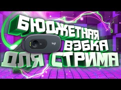 Logitech С270 - БЮДЖЕТНАЯ ВEБ-КАМЕРА для СТРИМА