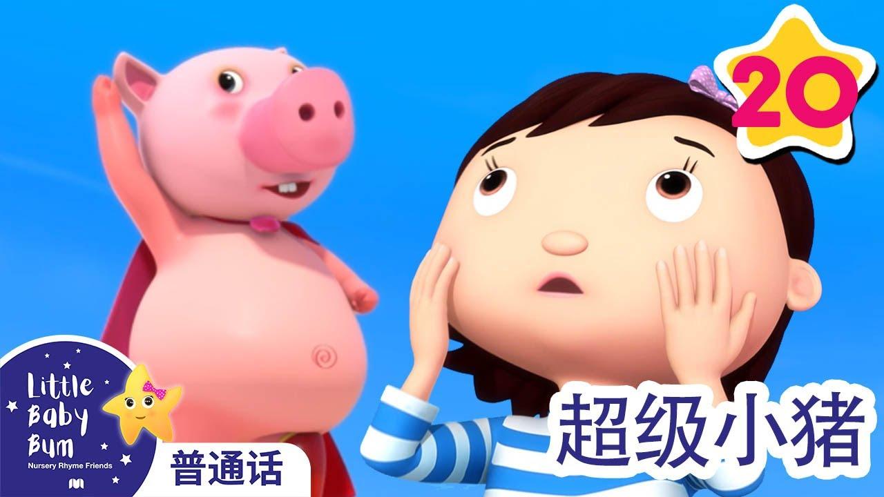 超级小猪- Super Pig | Learn Chinese | 合辑 | 连续播放 | 儿歌 | 童谣 | 小宝贝布姆
