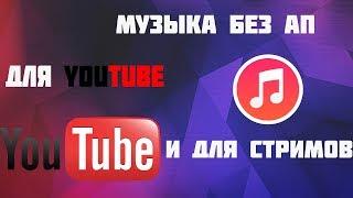 МУЗЫКА БЕЗ АП [АВТОРСКИХ ПРАВ] 2017 ДЛЯ YOUTUBE И СТРИМОВ
