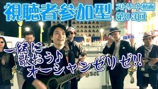 視聴者参加型ストリート動画 第13回 松山まみ 動画 13