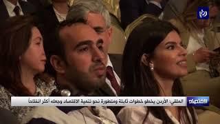 الملقي: الأردن يخطو خطوات ثابتة ومتطورة نحو تنمية الاقتصاد وجعله أكثر انفتاحاً - (10-5-2018)