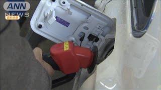 ガソリン価格151円超に 10週連続で値上がり(20/01/17)