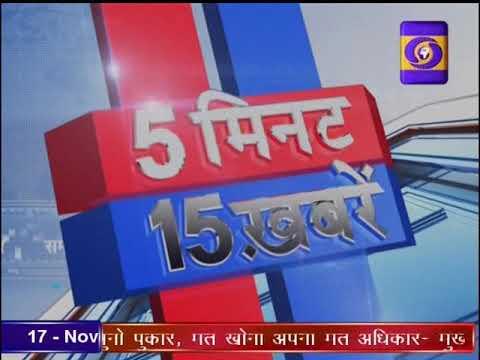17 NOV 2018 । 5 मिनट 15 खबरें । DD NEWS MP ।