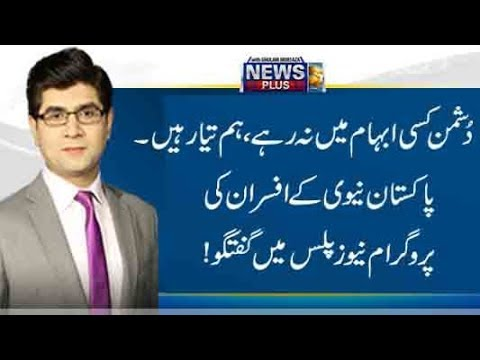 CapitalTV; Pak-Navy is fully prepared to counter any aggression from enemy News Plus 23 March 2018